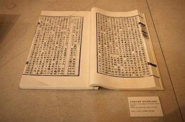 Joseon Wangjo Sillok