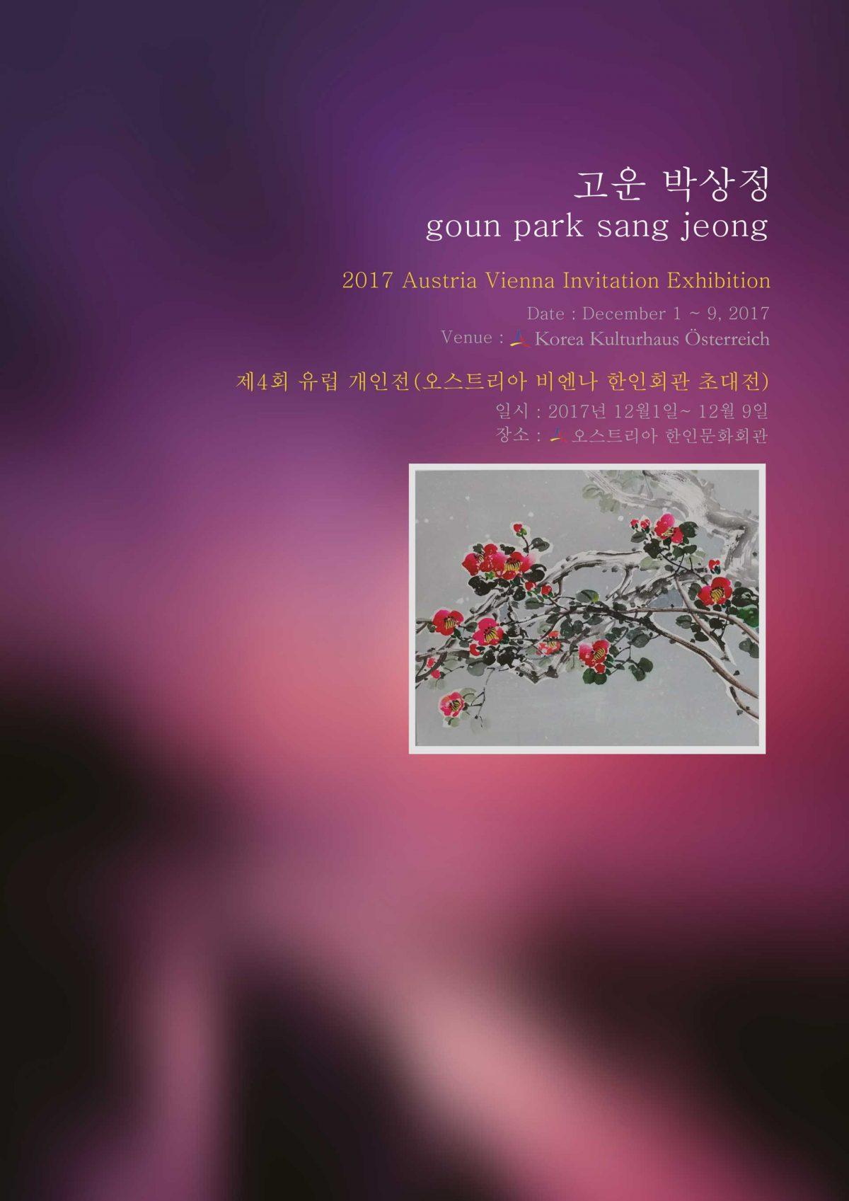 Goun Park Sang Jeong