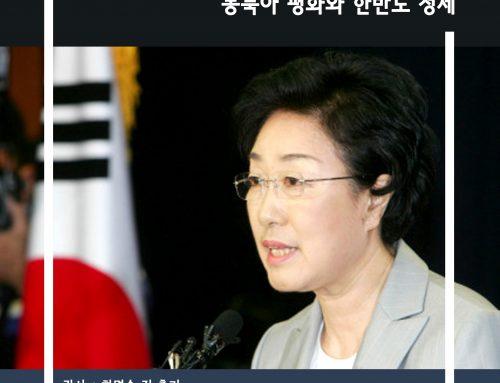 Vortrag über den Frieden, gehalten von ehemaliger Premierministerin Han Myung-sook