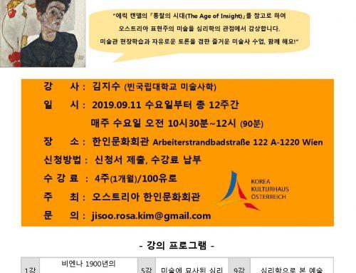 2019 겨울학기 미술사강의