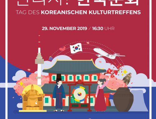 한국문화 체험의 날 행사