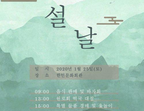 2020년 구정 행사 안내 (2020.01.25 / 09:00 ~ 17:00)