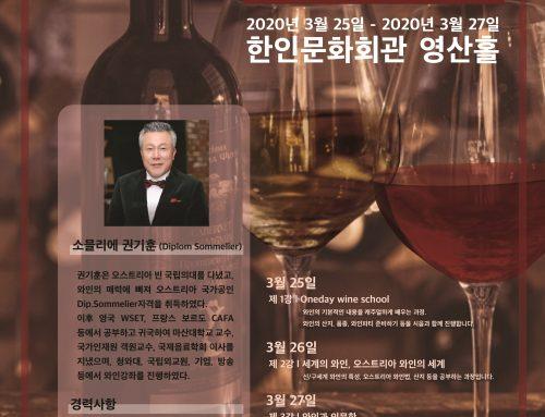 소믈리에 권기훈과 함께하는 와인 강좌 (2020.03.25~27/영산홀)